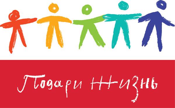 Логотип Подари жизнь